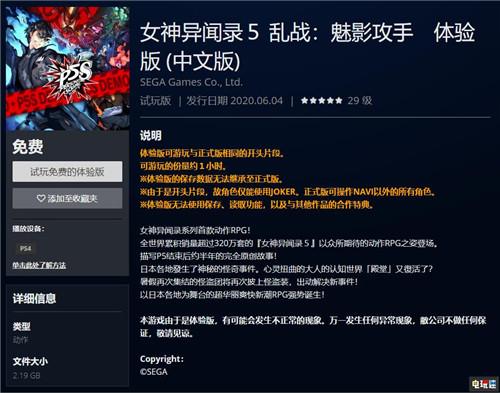 《女神异闻录5S》中文试玩上架PSN与eShop港服 中文版 世嘉 Switch PS4 P5S 女神异闻录5S 电玩迷资讯  第2张