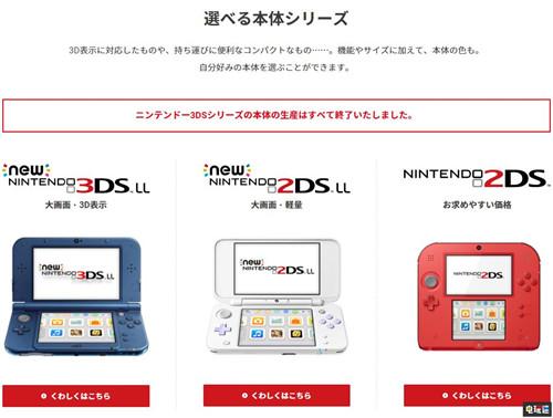 任天堂正式宣布3DS全线停产 9年老掌机退役 停产 掌机 3DS 任天堂 任天堂SWITCH  第1张