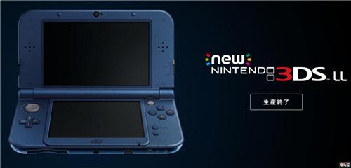 任天堂正式宣布3DS全线停产 9年老掌机退役 停产 掌机 3DS 任天堂 任天堂SWITCH  第4张