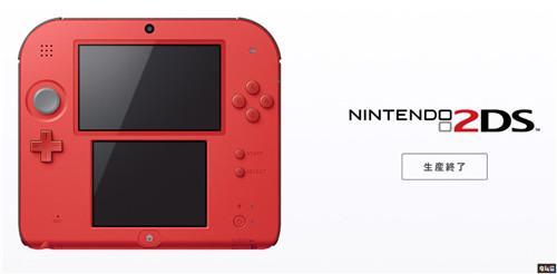 任天堂正式宣布3DS全线停产 9年老掌机退役 停产 掌机 3DS 任天堂 任天堂SWITCH  第5张