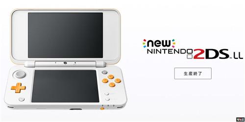 任天堂正式宣布3DS全线停产 9年老掌机退役 停产 掌机 3DS 任天堂 任天堂SWITCH  第6张