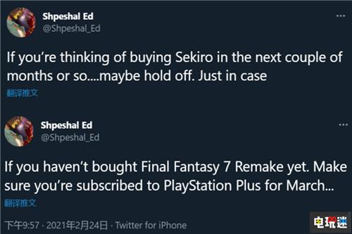 《只狼》或加入索尼或微软订阅服务免费阵容 会免 XGP PS+ 只狼:影逝二度 电玩迷资讯  第2张
