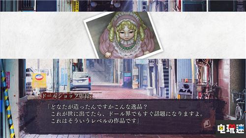 《真流行之神3》老角色回归 新都市传说调查7月29日开始 PS4 Switch 日本一 真流行之神3 电玩迷资讯  第10张