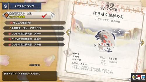 《怪物猎人 崛起》2.0更新确认爆鳞龙乱入 B52回归 卡普空 Switch 爆鳞龙 怪物猎人 崛起 怪物猎人:崛起 任天堂SWITCH  第1张
