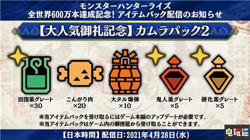 《怪物猎人 崛起》2.0更新确认爆鳞龙乱入 B52回归 卡普空 Switch 爆鳞龙 怪物猎人 崛起 怪物猎人:崛起 任天堂SWITCH  第2张