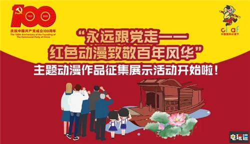 正能量、科技风、国际范,这场新闻发布会精彩纷呈 金猴奖 声优大赛 漫展 杭州 中国国际动漫节 VR及其它  第10张