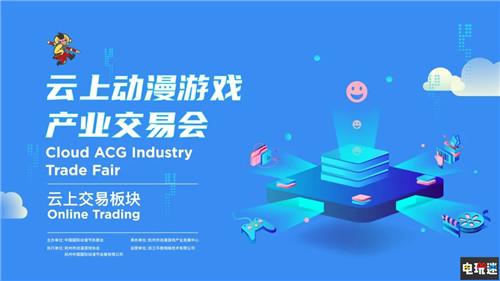 正能量、科技风、国际范,这场新闻发布会精彩纷呈 金猴奖 声优大赛 漫展 杭州 中国国际动漫节 VR及其它  第12张