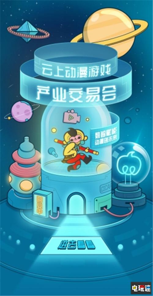 正能量、科技风、国际范,这场新闻发布会精彩纷呈 金猴奖 声优大赛 漫展 杭州 中国国际动漫节 VR及其它  第16张