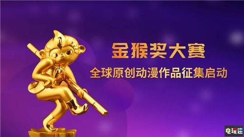 正能量、科技风、国际范,这场新闻发布会精彩纷呈 金猴奖 声优大赛 漫展 杭州 中国国际动漫节 VR及其它  第22张