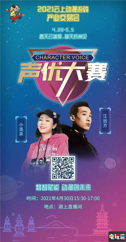 正能量、科技风、国际范,这场新闻发布会精彩纷呈 金猴奖 声优大赛 漫展 杭州 中国国际动漫节 VR及其它  第23张