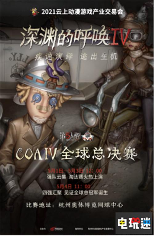 正能量、科技风、国际范,这场新闻发布会精彩纷呈 金猴奖 声优大赛 漫展 杭州 中国国际动漫节 VR及其它  第20张