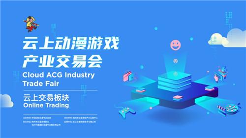 云上交易 拓展产业新玩法! 云上动漫游戏产业交易会 漫展 杭州 中国国际动漫节 VR及其它  第1张