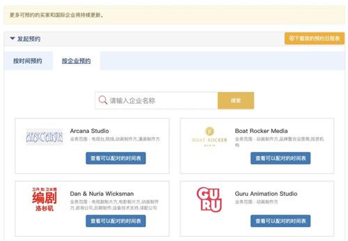 云上交易 拓展产业新玩法! 云上动漫游戏产业交易会 漫展 杭州 中国国际动漫节 VR及其它  第2张