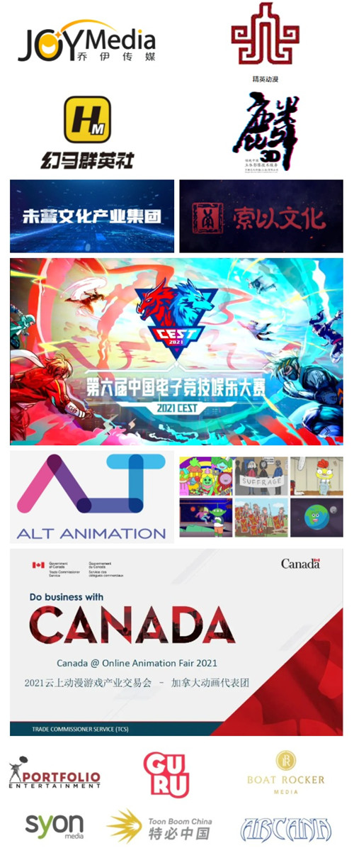 云上交易 拓展产业新玩法! 云上动漫游戏产业交易会 漫展 杭州 中国国际动漫节 VR及其它  第3张