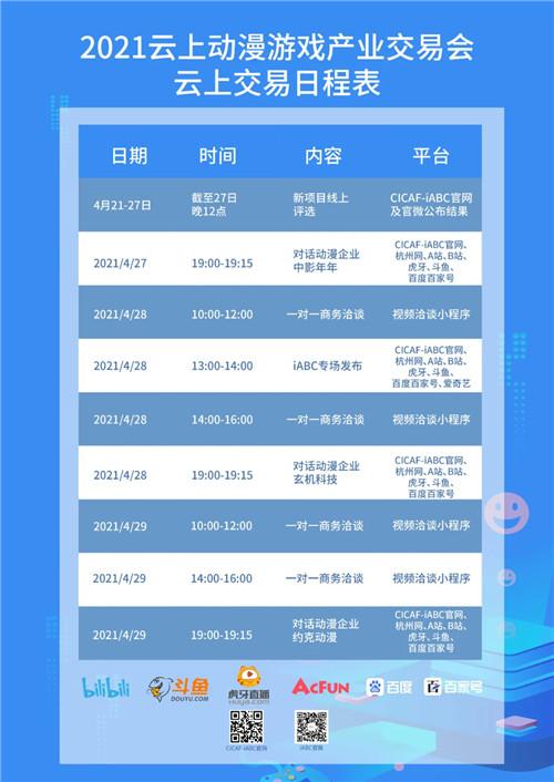 云上交易 拓展产业新玩法! 云上动漫游戏产业交易会 漫展 杭州 中国国际动漫节 VR及其它  第8张