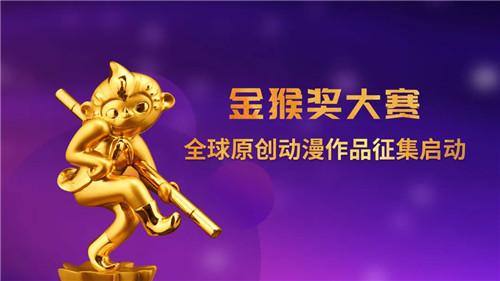"""2021""""金猴奖""""大赛全球原创动漫作品征集即将开始! 金猴奖 漫展 杭州 中国国际动漫节 VR及其它  第1张"""