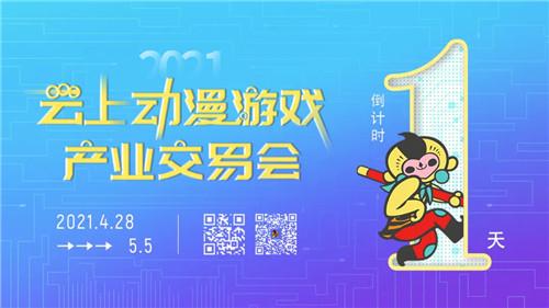 """2021""""金猴奖""""大赛全球原创动漫作品征集即将开始! 金猴奖 漫展 杭州 中国国际动漫节 VR及其它  第4张"""
